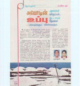 Aval Vikatan - Iodine Salt- Vivathangalum Vilakangalum.pdf-page-001