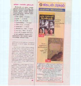 Aval Vikatan - Iodine Salt- Vivathangalum Vilakangalum.pdf-page-004